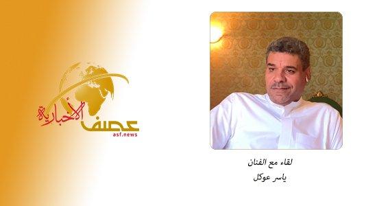 الفنان ياسر عوكل: نتمنى من وزارة الثقافة العمل على إنشاء صالات مسرحية.